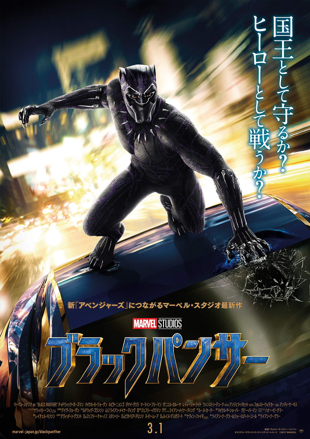 http://marvel.disney.co.jp/content/dam/marvel/movie/blackpanther/story/story_blackpanther_02.jpg